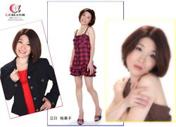 アルファクリエイター江口裕美子